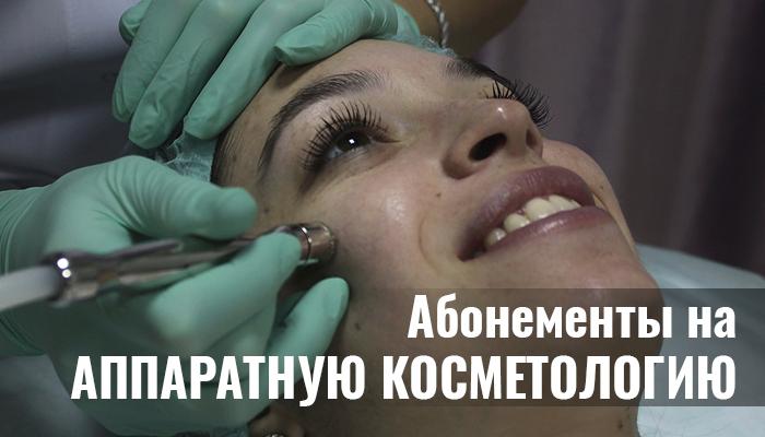 Абонементы на аппаратную косметологию