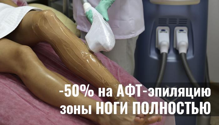 ноги 50% 2